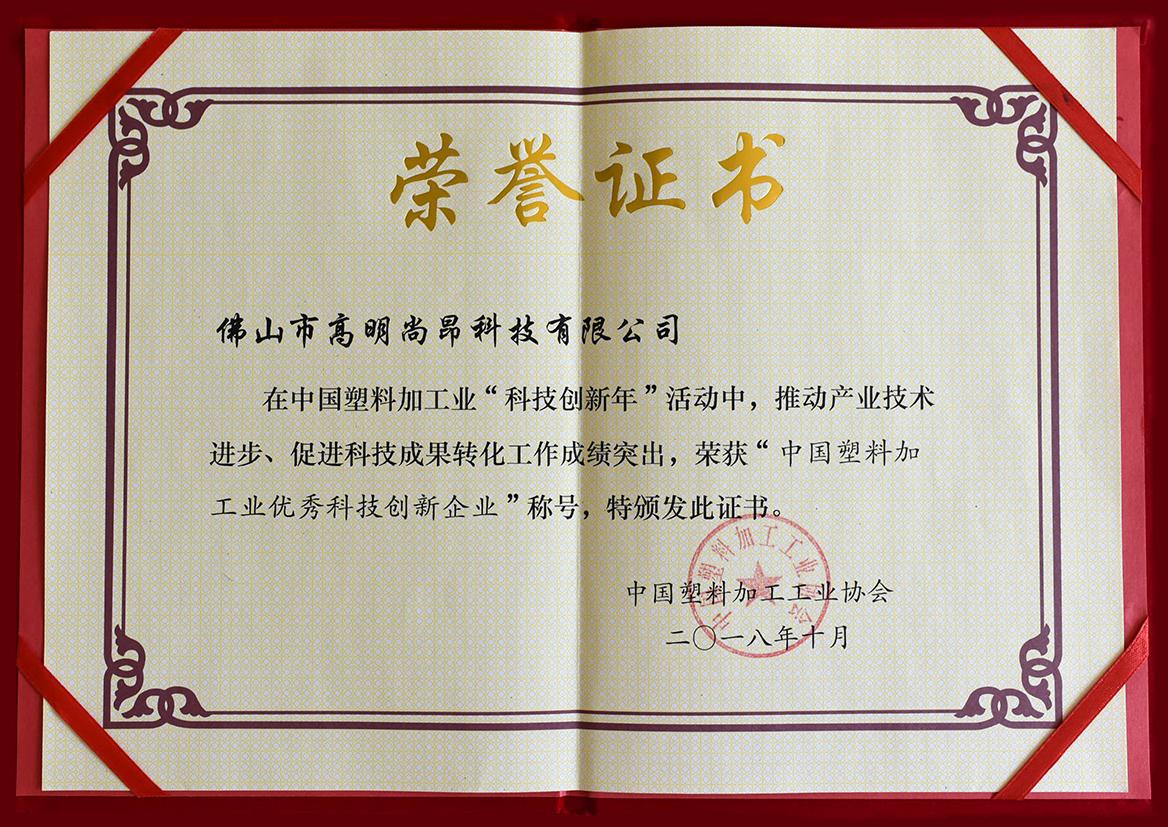 中国塑料加工工业协会荣誉证书